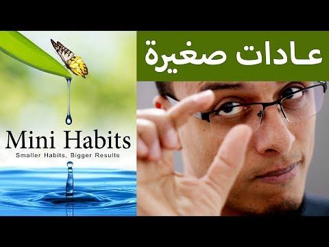 علي وكتاب - عادات صغيرة mini habits