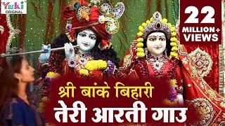 Krishna Aarti  श्री बाँके बिहारी तेरी आरती गाउ  Sri Banke Bihari Teri Aarti Gaun  Shyam Bhajan