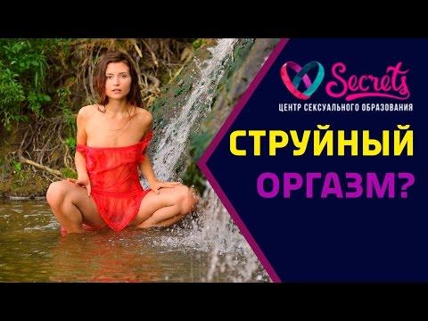 Струйный женские оргазмы видео идея