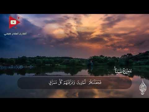 سورة سبأ   بصوت القارئ اسلام صبحي  تلاوة نادية هادئة مريحه للقلب
