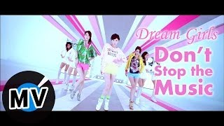 Dream Girls - Don't stop the music (官方完整舞蹈版MV)