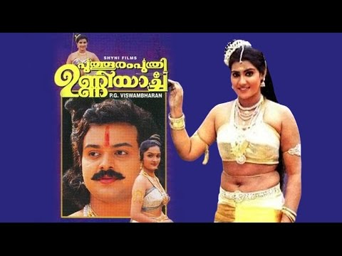 Puthooramputhri Unniyarcha 2002: Full Length Malayalam Movie