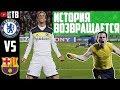 Челси - Барселона. 1/8 финала Лиги Чемпионов 2017/2018! Историческое противостояние