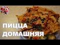 ПИЦЦА ДОМАШНЯЯ НА КЕФИРЕ | Как приготовить пиццу