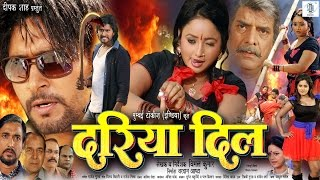 Dariya Dil Superhit NEW Full Bhojpuri MovieRani Chatterjee,Yash Kumarr,Anjana Singh,Rakhi Tripathi