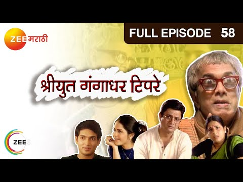 Shriyut Gangadhar Tipre - Episode 58