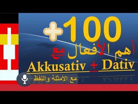 أهم الأفعال التي تأخذ الداتيف و الأكوزاتيف - Dativ und Akkusativ - تعلم اللغة الألمانية