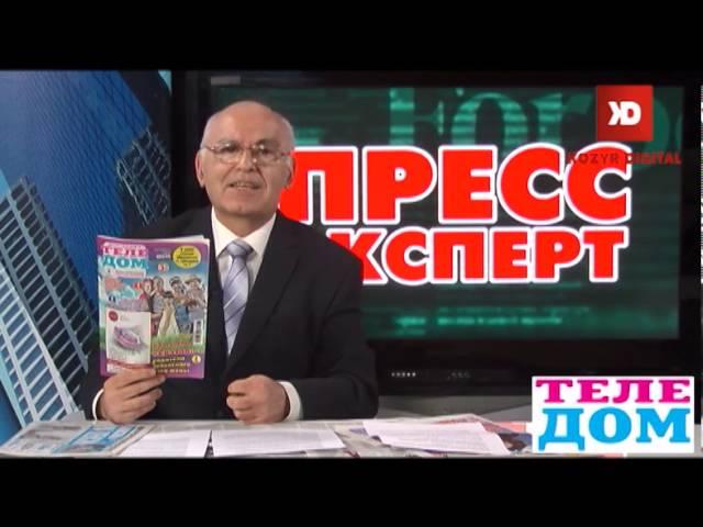 Пресс-эксперт. Гость - Людмила Зилковская