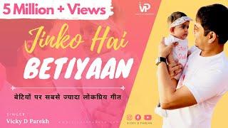 Jinko Hai Betiyaan.. जिनको है बेटियाँ Official 2018  Vicky D Parekh  Special Beti Songs