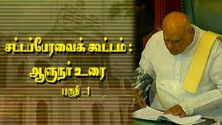 TN Governor Rosaiah Speech In Assembly Meeting