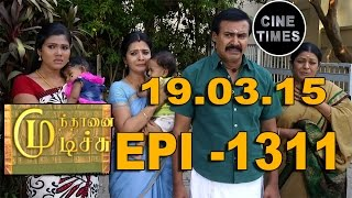 Mundhanai Mudichu 19-03-2015 Suntv Serial | Watch Sun Tv Mundhanai Mudichu Serial March 19, 2015