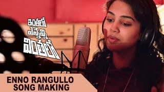 Enno Rangullo Song Making | Inthalo Ennenni Vinthalo