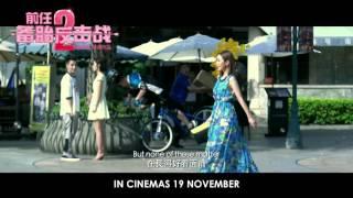 Ex Files 2: The Backup (前任2 备胎反击战) - official trailer (in cinemas 19 Nov)