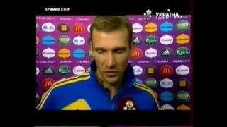 Интервью Андрея Шевченко после матча Англия-Украина