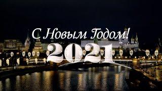 Новогоднее обращение Владимира Путина — 2021