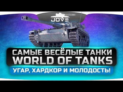world of tanks знакомства