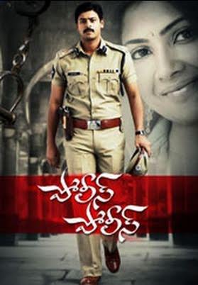 Police Police Telugu Movie
