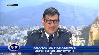 Αστυνομία & Κοινωνία 20-07-2020