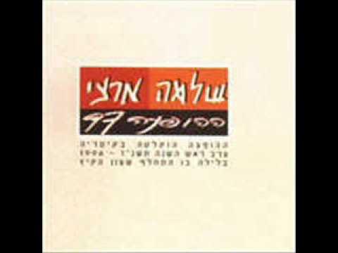 שלמה ארצי - עוף גוזל (ההופעה 97)