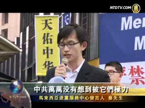 马来西亚民众七一庆三退(新闻视频_三退)