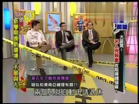 台湾综艺节目既然大力报道马来西亚蒙古女郎炸尸案