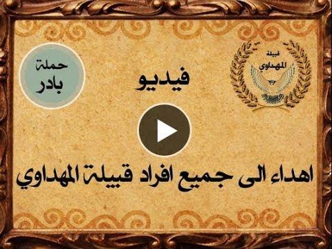 فيديو اهـداء الى جميـع افـراد قبيلة المهداوي
