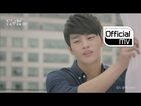 Video klip lagu Seo In Guk | Galeri Video Musik - WowKeren.com