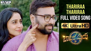 Thariraa Thariraa Full Video Song 4K  - Balakrishnudu