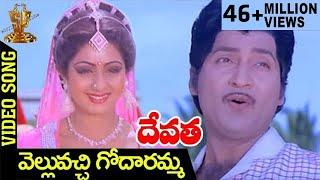 Velluvachi Godaramma Video Song   Devatha