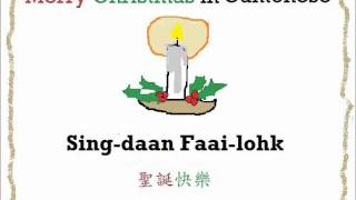 how to say merry christmas in chinese cantonese and mandarin youtube