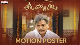 Tholu Bommalata Official Motion Poster