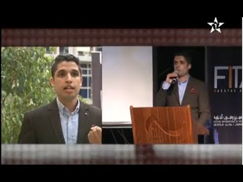 FITAS Agadir 2017 Anfass Massrahia Sur Al Aoula Tv