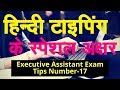 Where The Special Character in Computer Hindi Typing | Executive Assistant टिप�स नंबर 17