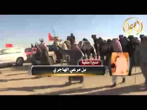 مسيرة الصلفات منقية محمد بن ناصر ابن مرعي الهاجري