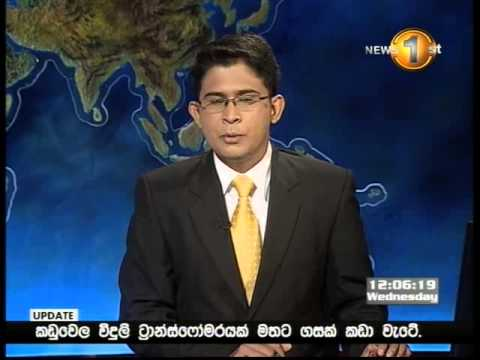 Sirasa lunch time news - 12.06.2013 12 pm