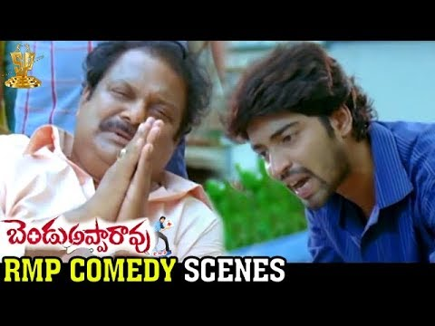 Dharmavarapu Subramanyam comedy from Bendu Apparao