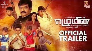 Ezhumin Tamil Movie   Official Trailer   Vivek   Devayani   Viji    Alagamperumal   Thamizh Padam