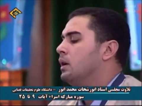 Sheikh anwar shahat saba,acem,nihavend makamı الشيخ انور الشحات