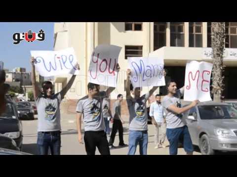 فيديو شاهد فتاة مصرية تطلب يد زميلها للزواج في الجامعة !