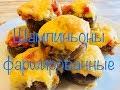грибочки фаршированные с сыром.