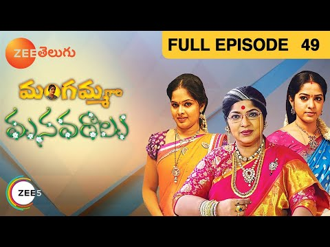 Mangammagaari Manavaraalu - Watch Full Episode 49 of 8th August 2013
