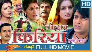 Tohaar Kiriya Bhojpuri Full Movie  Mona Thiba, Krunal Singh  Eagle Bhojpuri Movies