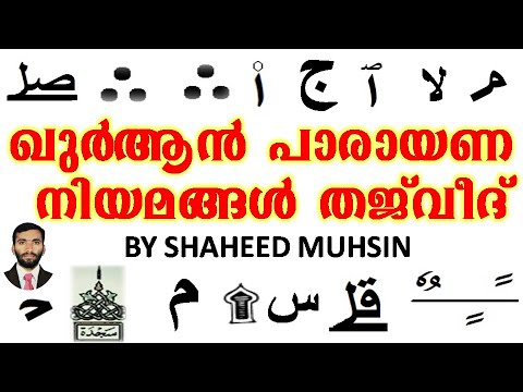THAJWEED RULES FOR QURAN READING by Shaheed Muhsin