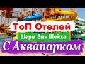 Лучшие отели Шарма с аквапарком (ТоП отелей)