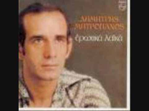 Dimitris Mitropanos - Otan klaiei enas andras