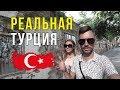 В Турции без Денег - НищеБродим! Приют для Бомжей и Наркоманов