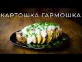 Картофель запеченный с беконом и сыром | Картошка-гармошка. БОМБА!