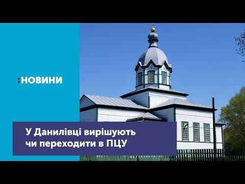 Молитви та протоколи: як у селі на Чернігівщині пробували перейти до ПЦУ. ВІДЕО