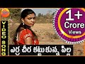 Erra chira katukuna pilla- Janapadalu   Latest Telugu Folk Video Songs HD