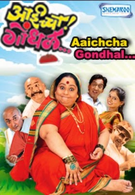Aaicha Gondhal (2008) - Marathi Movie